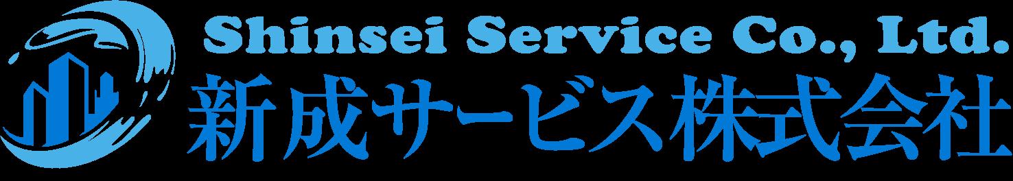 新成サービス株式会社